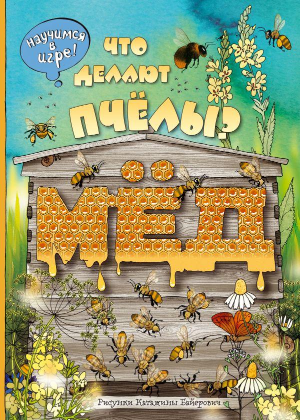 Ананьева Елена Германовна. Что делают пчёлы?