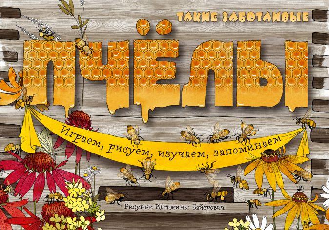 Ананьева Е.Г. - Такие заботливые пчёлы обложка книги