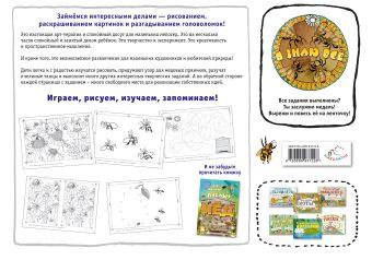 Такие заботливые пчёлы Ананьева Е.Г.