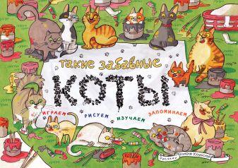 Ананьева Е.Г. - Такие забавные коты обложка книги