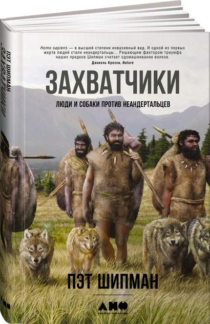 Захватчики: Люди и собаки против неандертальцев - фото 1