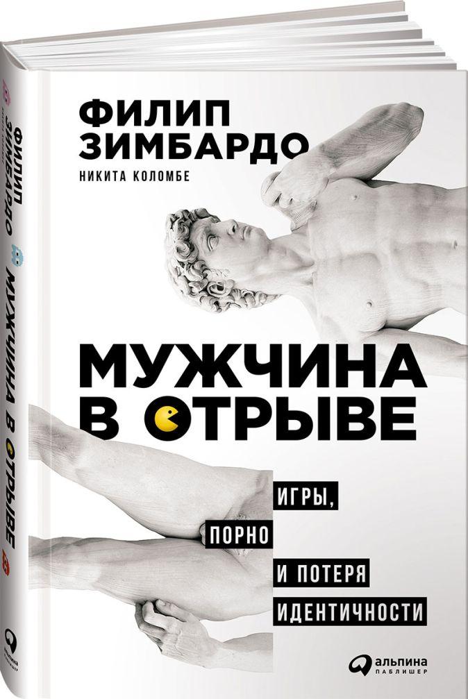 Коломбе Н.,Зимбардо Ф. - Мужчина в отрыве: Игры, порно и потеря идентичности обложка книги