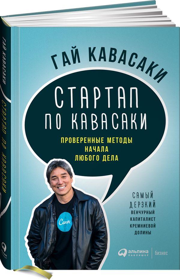 Кавасаки Г. Стартап по Кавасаки: Проверенные методы начала любого дела