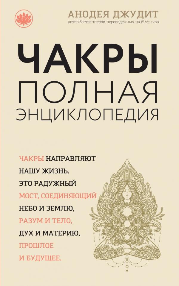 Джудит Анодея Чакры: популярная энциклопедия для начинающих недорого