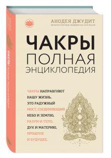 Чакры: популярная энциклопедия для начинающих