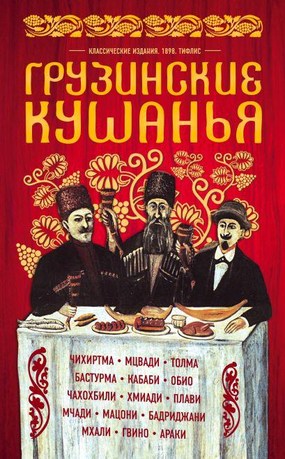 Грузинские кушанья. Разные приготовления - фото 1