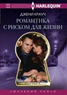 Романтика с риском для жизни