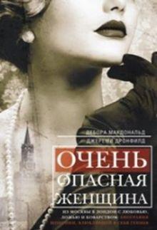 Очень опасная женщина. Из Москвы в Лондон с любовью, ложью и коварством: биография шпионки, влюблявш