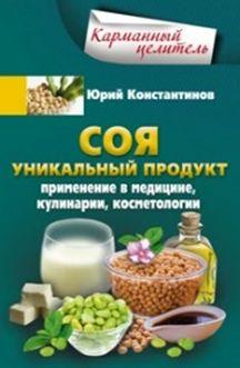 Соя. Уникальный продукт Константинов Ю.