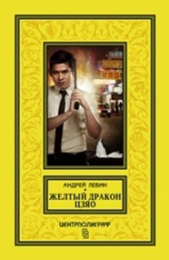 Левин А. - Желтый дракон Цзяо обложка книги