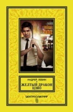 Желтый дракон Цзяо Левин А.