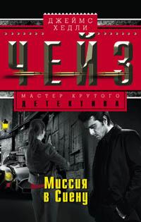 Чейз Дж.Х. - Миссия в Сиену обложка книги