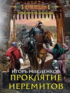 Масленков И.В. - Проклятие иеремитов обложка книги