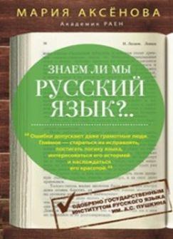 Знаем ли мы русский язык? (3 в 1) Аксенова М.Д