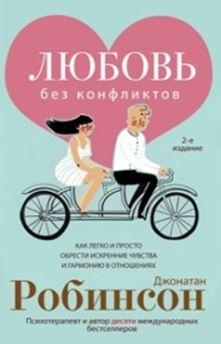 Робинсон Д. - Любовь без конфликтов обложка книги
