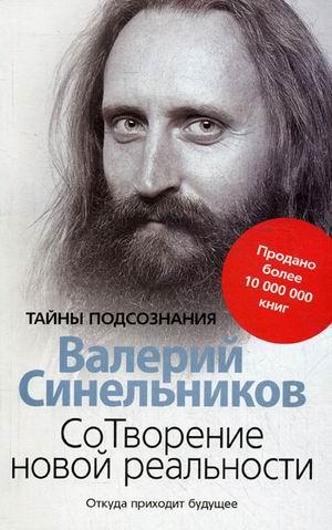 Синельников В.В. - СоТворение новой реальности. Откуда приходит будущее обложка книги