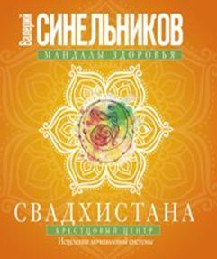 Синельников В.В. - Свадхистана. Крестцовый центр обложка книги