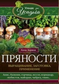 Зорина А. - Пряности. Выращивание, заготовка, применение обложка книги
