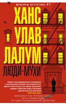 Лалум Ханс Улав - Люди-мухи обложка книги