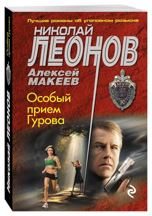 Особый прием Гурова Леонов Н.И., Макеев А.В.