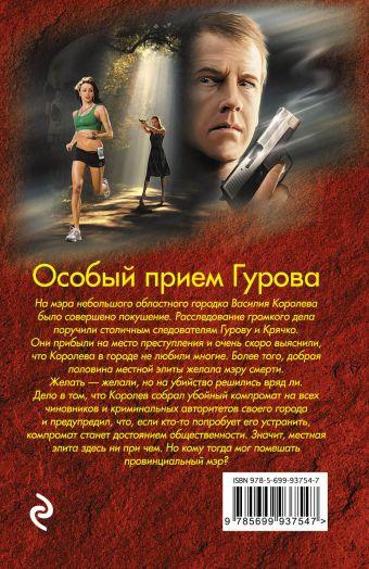 Особый прием Гурова Николай Леонов, Алексей Макеев