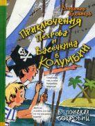 Приключения Петрова и Васечкина в Колумбии. В поисках сокровищ. Алеников В.М.