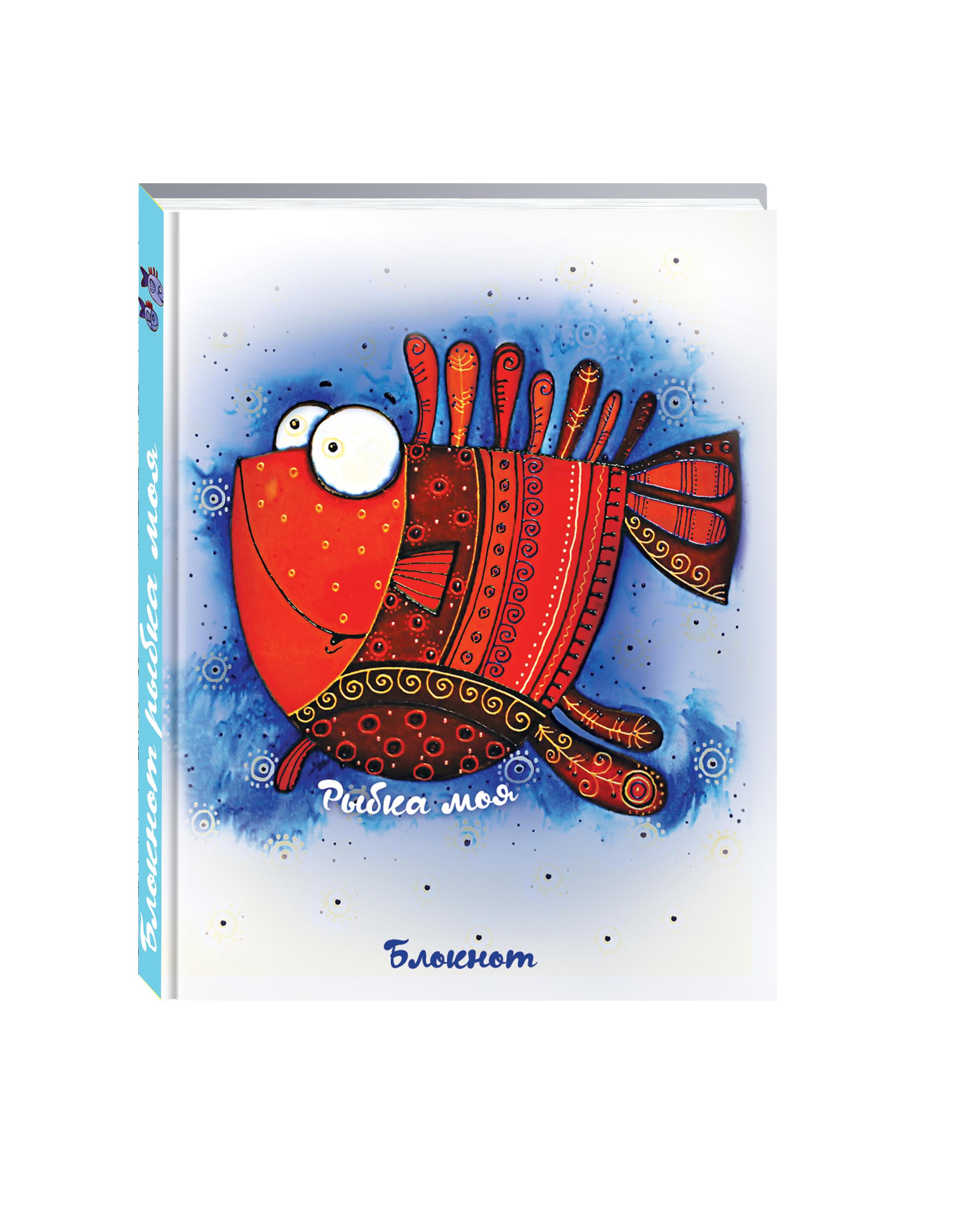 """Сказкотерапия """"Рыбка моя"""". Блокнот А6"""