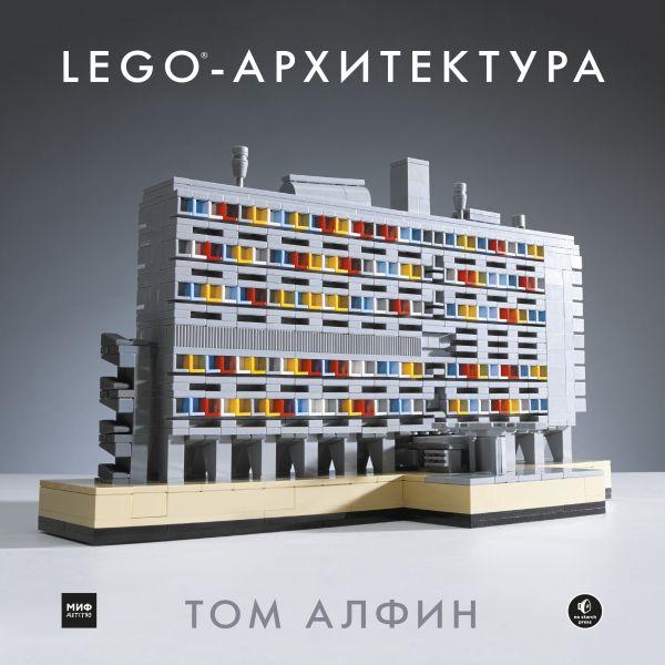 ЛЕГО-архитектура Алфин Т.