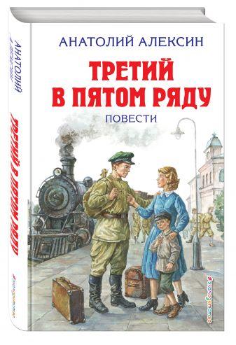 Анатолий Алексин - Третий в пятом ряду. Повести обложка книги
