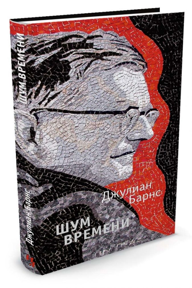 Барнс Джулиан Патрик - Шум времени обложка книги