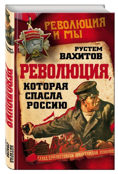 Революция, которая спасла Россию - фото 1