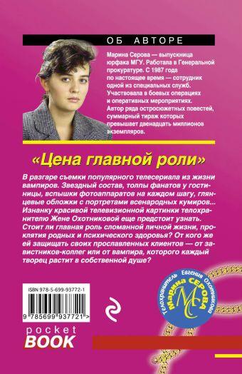 Цена главной роли Марина Серова