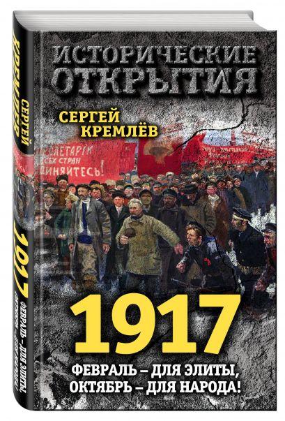 1917. Февраль – для элиты, Октябрь – для народа! - фото 1
