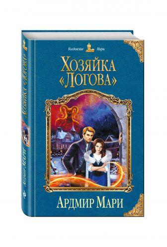 Ардмир Мари - Хозяйка «Логова» обложка книги
