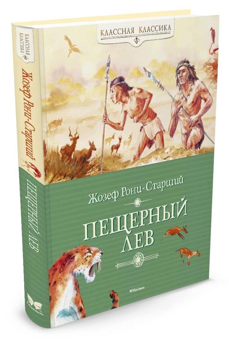 Рони-Старший Жозеф Анри Пещерный лев цена и фото