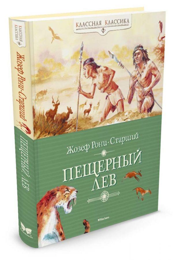 цена на Рони-Старший Жозеф Анри Пещерный лев