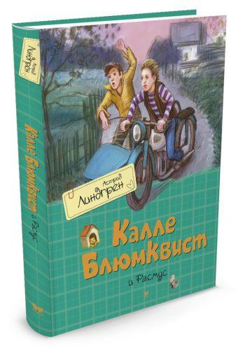 Линдгрен Астрид - Калле Блюмквист и Расмус (б.ф.) обложка книги