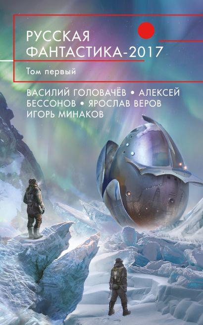 Русская фантастика-2017. Том первый - фото 1