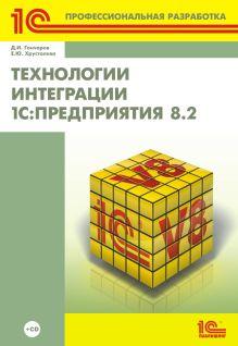 Технологии интеграции 1С:Предприятия (+диск)