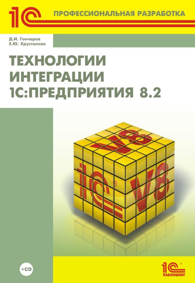 Д.И. Гончаров, Е.Ю. Хрусталева - Технологии интеграции 1С:Предприятия (+диск) обложка книги