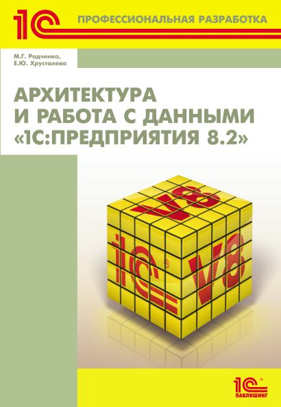 Архитектура и работа с данными «1С:Предприятия 8.2» - фото 1