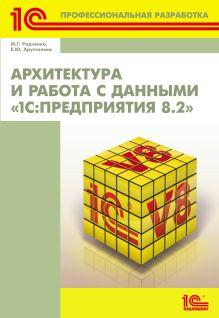 Архитектура и работа с данными «1С:Предприятия 8.2»