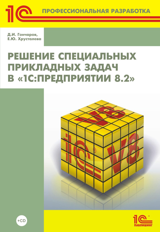 Д.И. Гончаров,Е.Ю. Хрусталева Решение специальных прикладных задач в «1С:Предприятии 8.2» цена