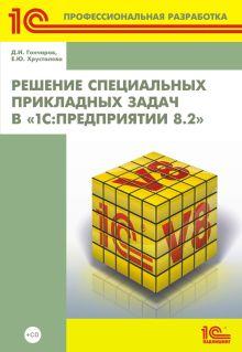 Решение специальных прикладных задач в «1С:Предприятии 8.2»