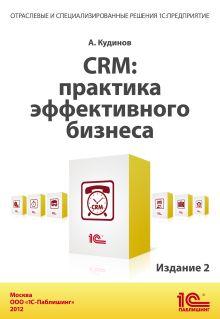 CRM: Практика эффективного бизнеса. Издание 2