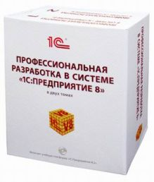 Профессиональная разработка в системе «1С:Предприятие 8». Издание 2 (+диск)