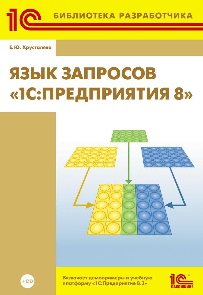 Е.Ю. Хрусталева - Язык запросов «1С:Предприятия 8» (+диск) обложка книги