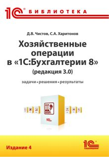 Хозяйственные операции в «1С:Бухгалтерии 8» (редакция 3.0). Задачи, решения, результаты. Издание 4