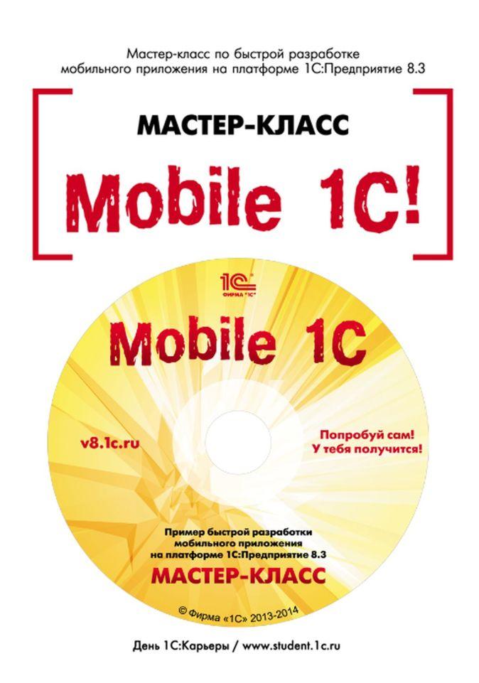 В.В. Рыбалка - Mobile 1С. Пример быстрой разработки мобильного приложения на платформе «1С:Предприятие 8.3». Мастер-класс. Версия 1 (+диск) обложка книги