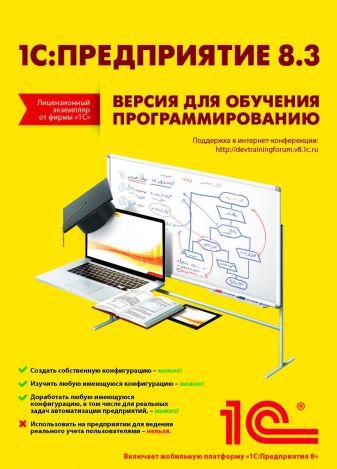 Фирма «1С» - 1С:Предприятие 8.3. Версия для обучения программированию обложка книги